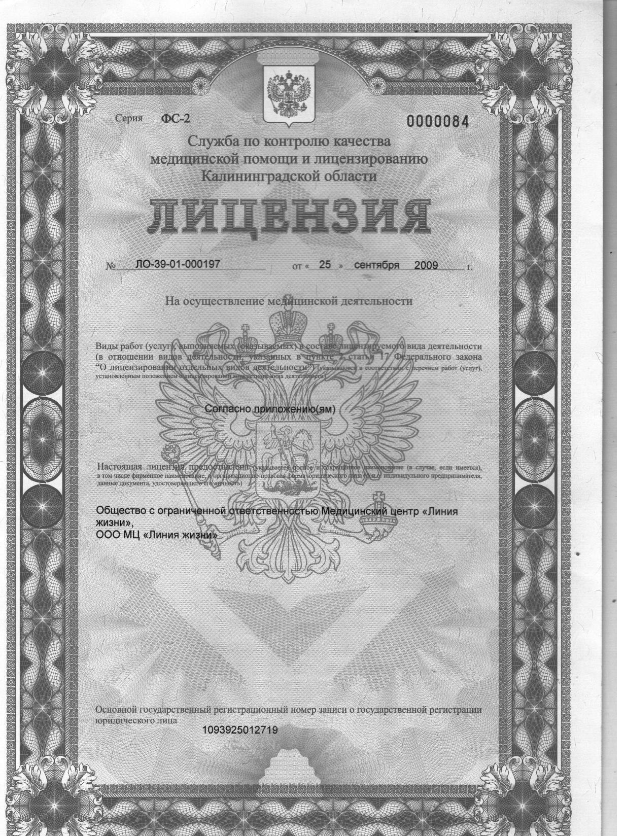 www.liniya-zhizni.com - Лицензия, сертификаты