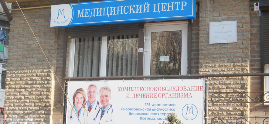 Медицинский центр Линия жизни