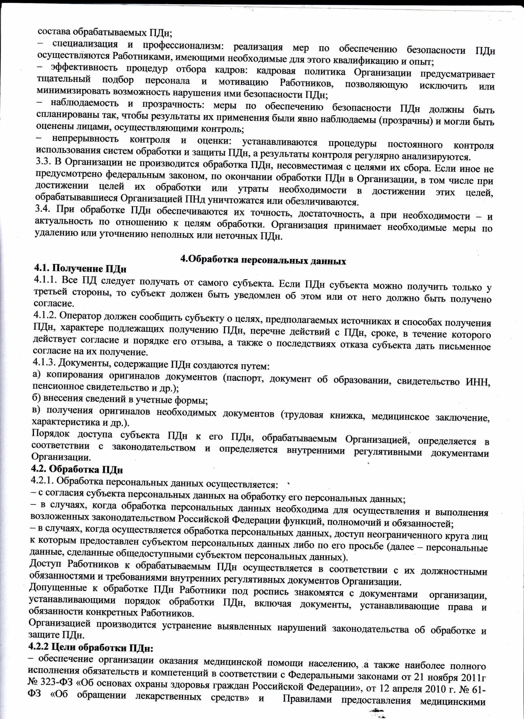 www.liniya-zhizni.com - Политика обработки персональных данных